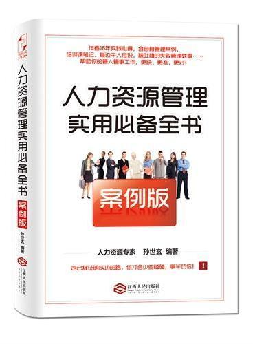 人力资源管理实用必备全书(案例版)