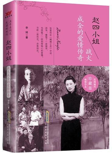 赵四小姐:战火成全的爱情传奇