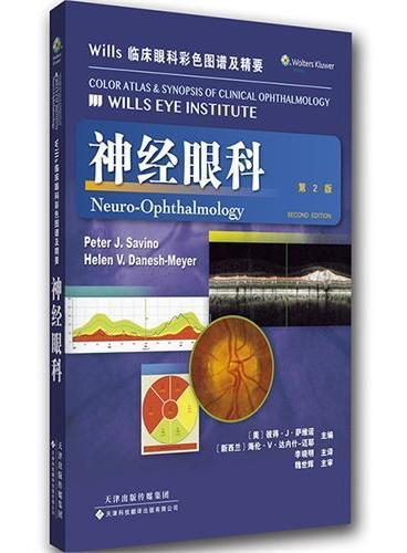 Wills 临床眼科彩色图谱及精要:神经眼科(第2版)(平装)
