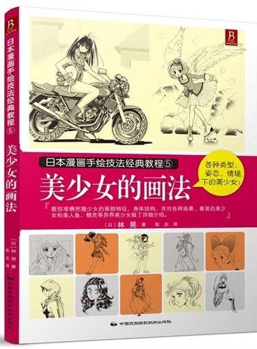 日本漫画手绘技法经典教程5:美少女的画法