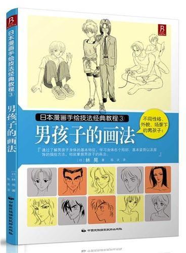 日本漫画手绘技法经典教程3:男孩子的画法