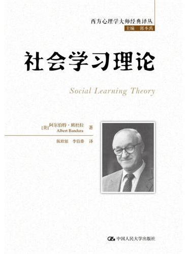 社会学习理论(西方心理学大师经典译丛)