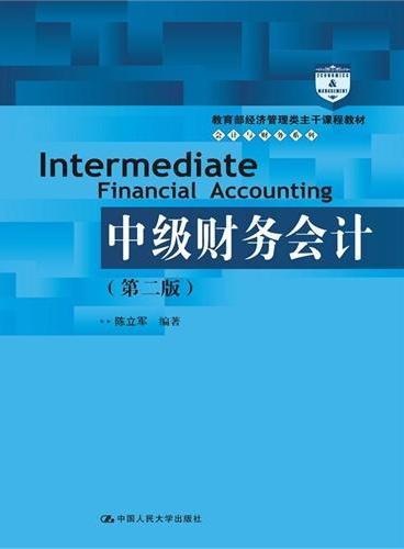 中级财务会计(第二版)(教育部经济管理类主干课程教材·会计与财务系列)