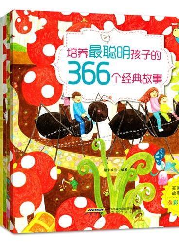 完美成长故事系列:培养最聪明孩子的366个经典故事(全12册)