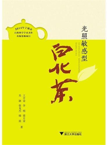 光照敏感型白化茶