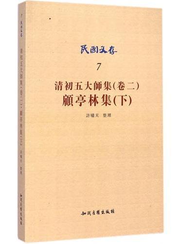 清初五大师集(卷二)·顾亭林集(下)