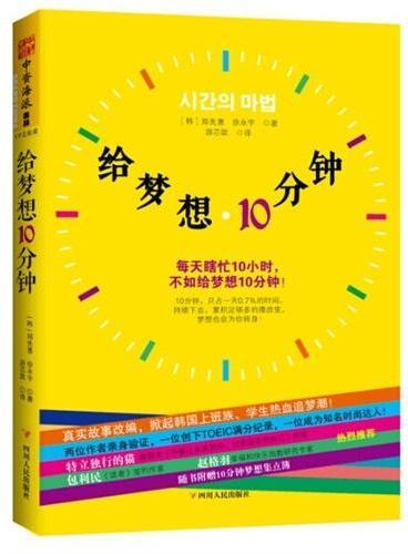 给梦想10分钟:每天瞎忙10小时,不如给梦想10分钟!10分钟,只占一天0.7%的时间,持续下去,累积足够多的微改变,梦想也会为你转身!