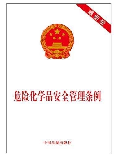 危险化学品安全管理条例(最新版)