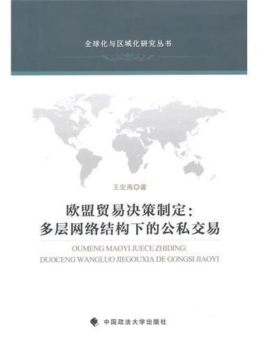 欧盟贸易决策制定:多层网络结构下的公私交易