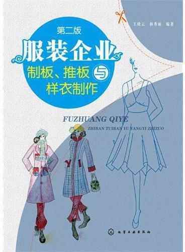 服装企业制板、推板与样衣制作(第二版)