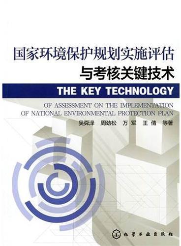 国家环境保护规划实施评估与考核关键技术