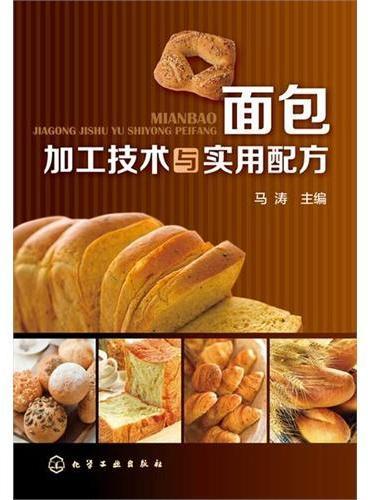 面包加工技术与实用配方