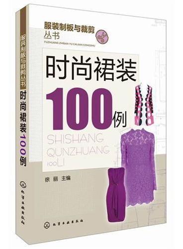 时尚裙装100例