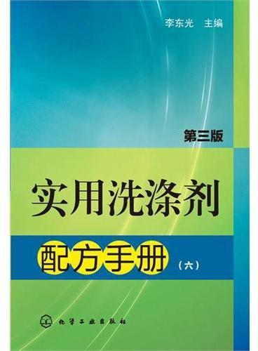 实用洗涤剂配方手册(第三版)六