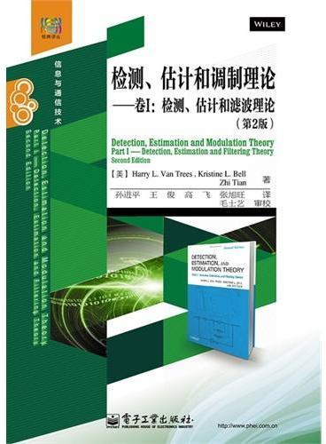 检测、估计和调制理论——卷I:检测、估计和滤波理论 (第2版)