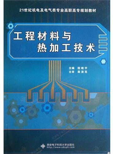 工程材料与热加工技术(高职)