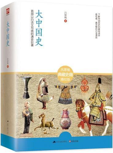 大中国史(首部以白话文写就的通史巨著)