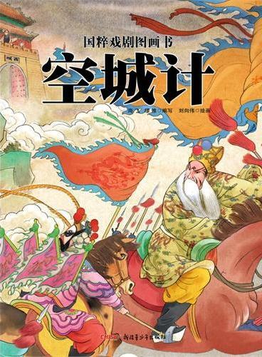 国粹戏剧图画书:空城计(中国传统戏剧图画书的创新尝试,权威改编,经典绘释,让孩子们亲近国粹艺术,亲近传统文化!)