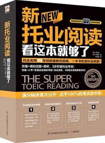 新托业阅读看这本就够了