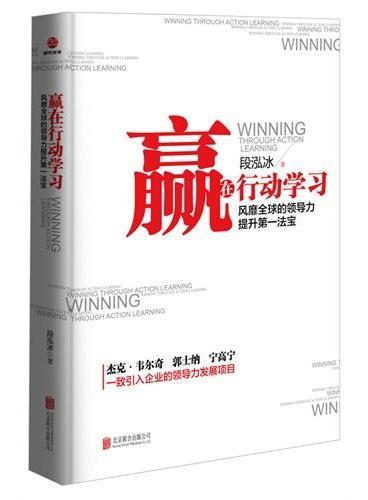 赢在行动学习(风靡全球的领导力提升第一法宝 杰克·韦尔奇、郭士纳、宁高宁一致引入企业的领导力发展项目 )