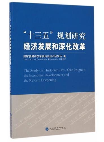 十三五规划研究:经济发展和深化改革