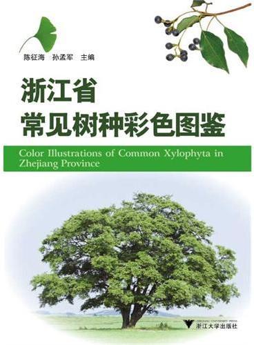 浙江省常见树种彩色图鉴