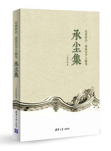 承尘集(史说新语·建筑史学人随笔)