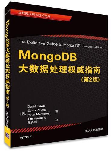 MongoDB大数据处理权威指南(第2版)(大数据应用与技术丛书)