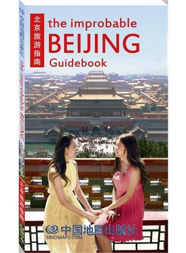 The Improbable Beijing Guidebook(北京旅游指南)