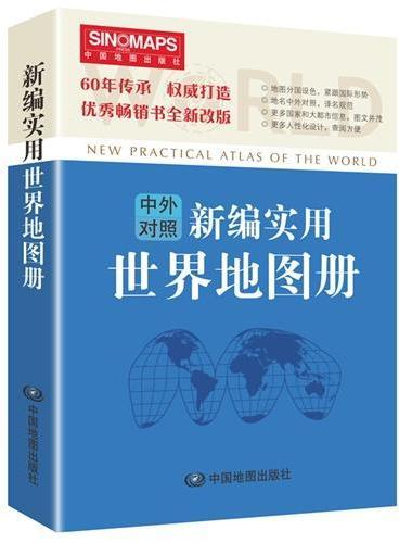 新编实用世界地图册(彩皮·中外对照)