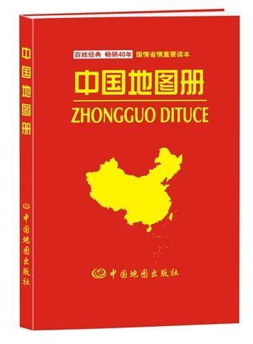 中国地图册(塑革皮)