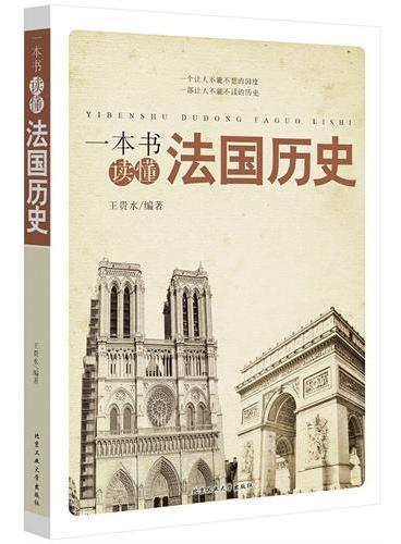 一本书读懂法国历史