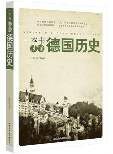 一本书读懂德国历史