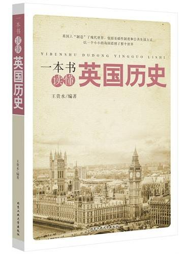一本书读懂英国历史