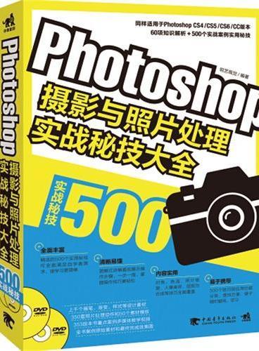 Photoshop摄影与照片处理实战秘技大全