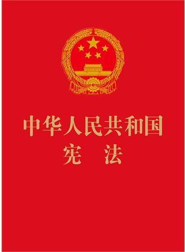 中华人民共和国宪法(32开红皮特种纸烫金版)