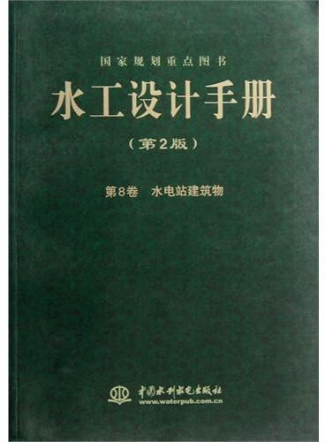 水工设计手册(第2版)第8卷 水电站建筑物(平)