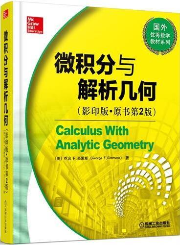 微积分与解析几何(影印版·原书第2版,国外优秀数学教材系列)