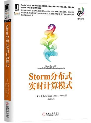 Storm分布式实时计算模式(Apache Storm 项目核心贡献者亲笔撰写,涵盖多种分布式计算相关主题,是深入理解Storm分布式实时计算的翔实指南)