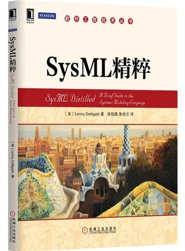 SysML精粹(案例贯穿全书,详细说明在为复杂的现实社交技术系统建模过程中如何应用SysML)