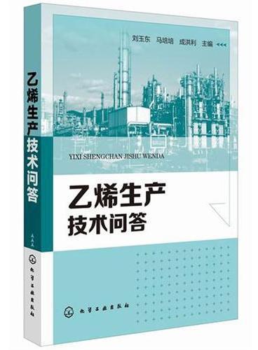 乙烯生产技术问答