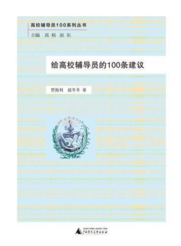 高校辅导员100系列丛书  给高校辅导员的100条建议