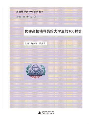 高校辅导员100系列丛书  优秀高校辅导员给大学生的100封信