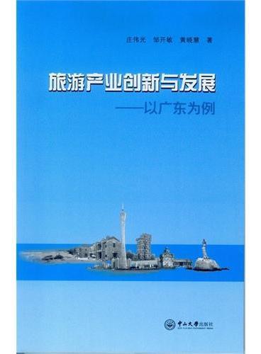 旅游产业创新与发展:以广东为例