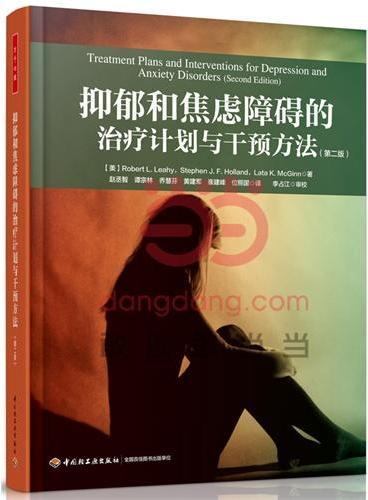 抑郁和焦虑障碍的治疗计划与干预方法(第二版)(万千心理)
