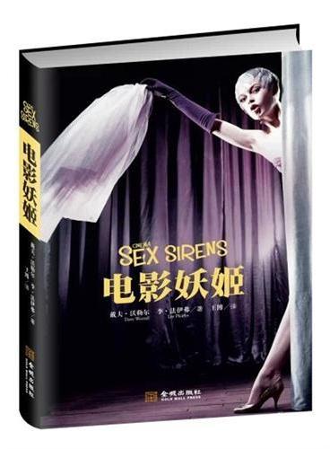 电影妖姬(精装;难得一见400余幅老照片和剧照,再现性感当道的黄金时代,重温60及70年代的性文化与电影文化)