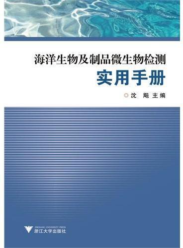 海洋生物及制品微生物检测实用手册