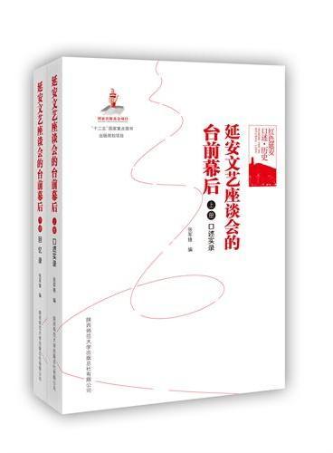 红色延安口述·历史:延安文艺座谈会的台前幕后(上、下册)
