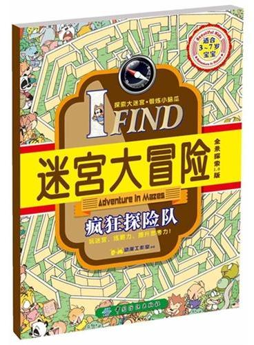 I FIND·迷宫大冒险·疯狂探险队