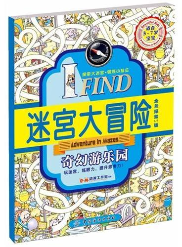 I FIND·迷宫大冒险·奇幻游乐园